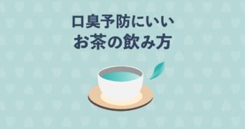 口臭予防はお茶なら簡単!口臭予防の効果があるお茶の成分・飲み方