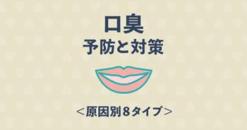 最強の口臭対策!歯医者さんが教える口臭の原因別「8つの予防と対策」