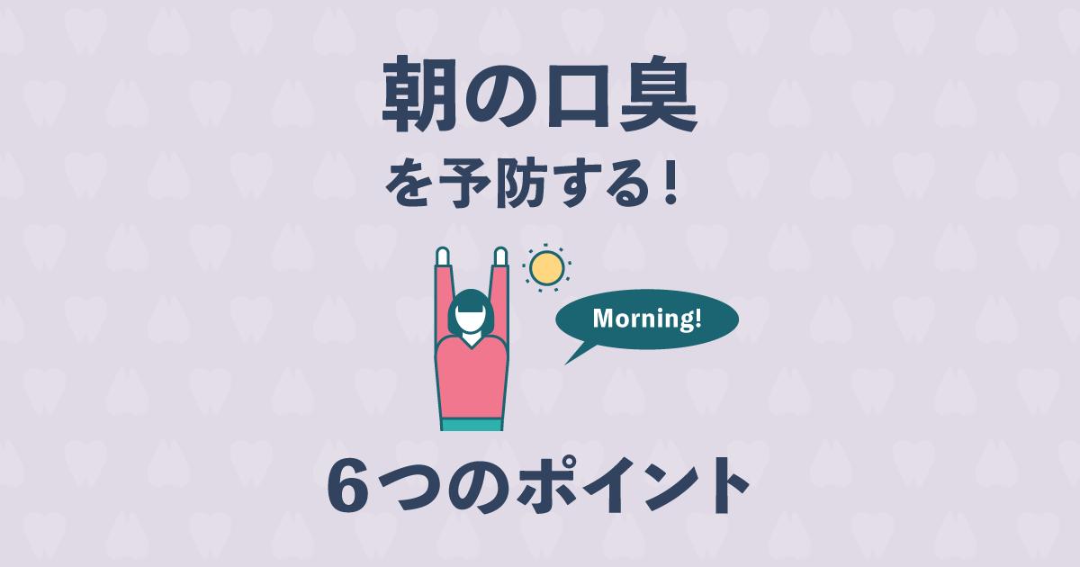 寝起きの口臭がひどい!朝の口臭を予防する「簡単な6つのポイント」