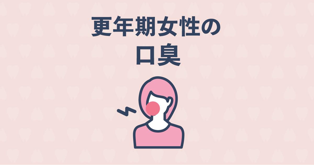 40代50代の女性は口臭の可能性大!更年期におすすめの口臭予防法6選