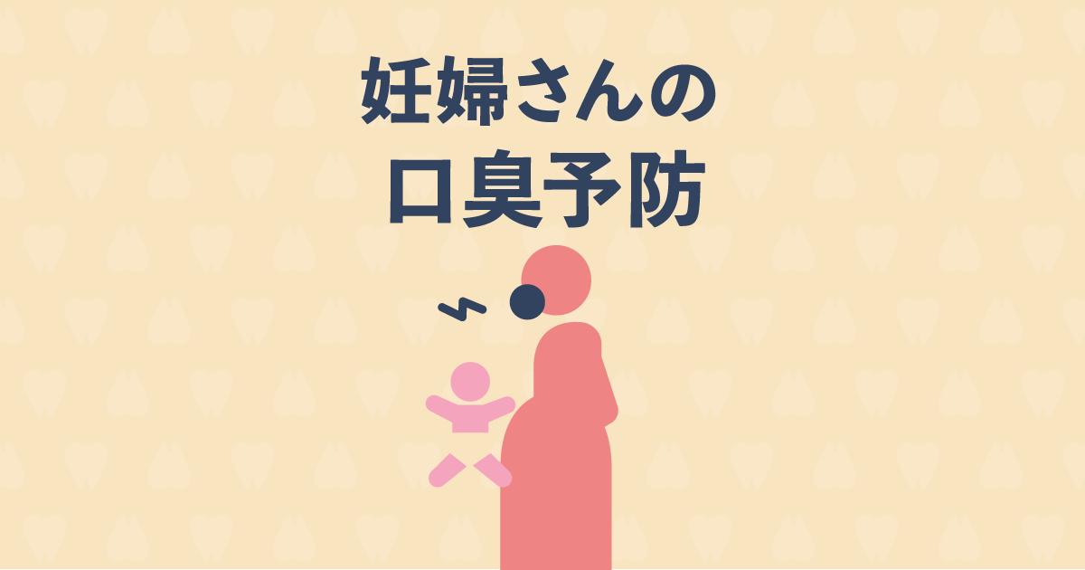 【歯科医監修】口臭が気になる妊婦さんにおすすめの予防法5選