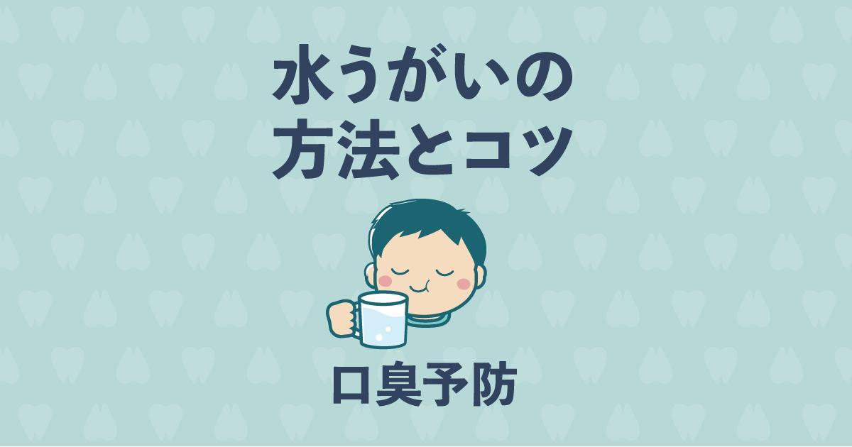【歯科医監修】本当に口臭予防ができる水うがいのコツと効果の秘密!