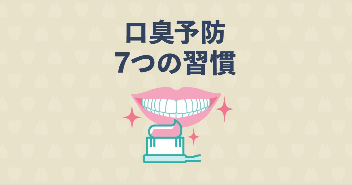 口臭予防の簡単な方法は7つ!今すぐできることから毎日の習慣まで